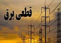 قطع برق برخی از مناطق مسجدسلیمان ، فردا