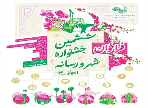 انتشار فراخوان ششمین جشنواره شهر و رسانه در اهواز