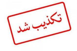 تعطیلی ادارات خوزستان صحت ندارد